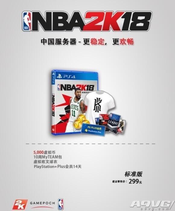 国行《NBA 2K18》常见问题解答:可继承虚拟货币、非国行游戏不能登陆国服