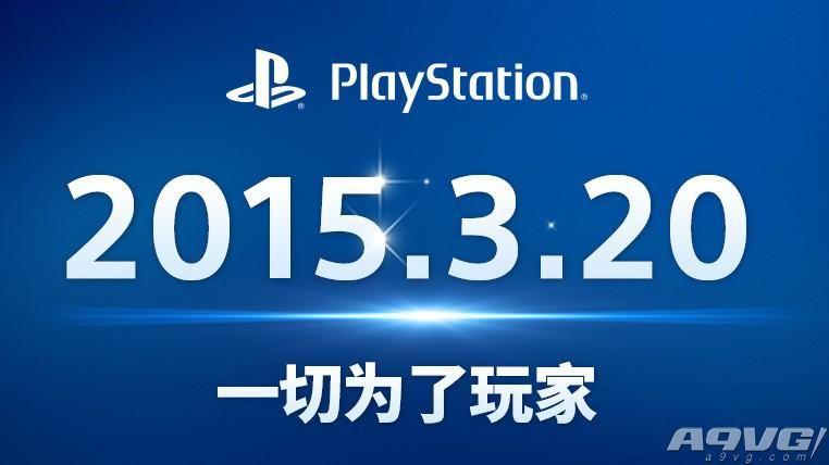 中国国行版PS4与PS Vita确定3月20日发售