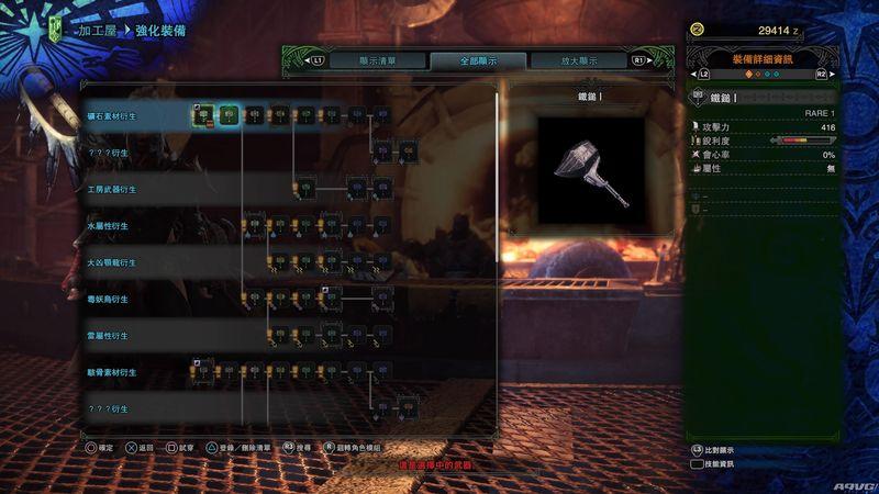 《怪物猎人世界》全大锤派生强化路线攻略 铁锤派生一览