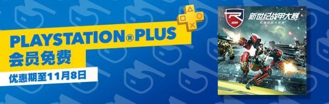 PS+会员2017年9月免费游戏汇总 PlayStationPlus港服日服欧美服国服会免阵容