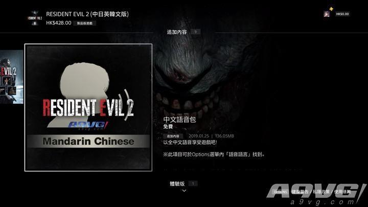 《生化危机2 重制版》中文语音设置方法 如何使用中文语音