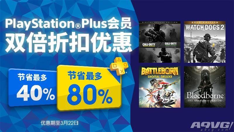 港服又打折啦  PlayStation Plus双倍折扣优惠活动开启