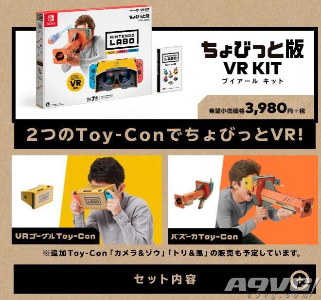 任天堂公布Labo VR套装 4月12日正式推出秒速赛车版同步上市