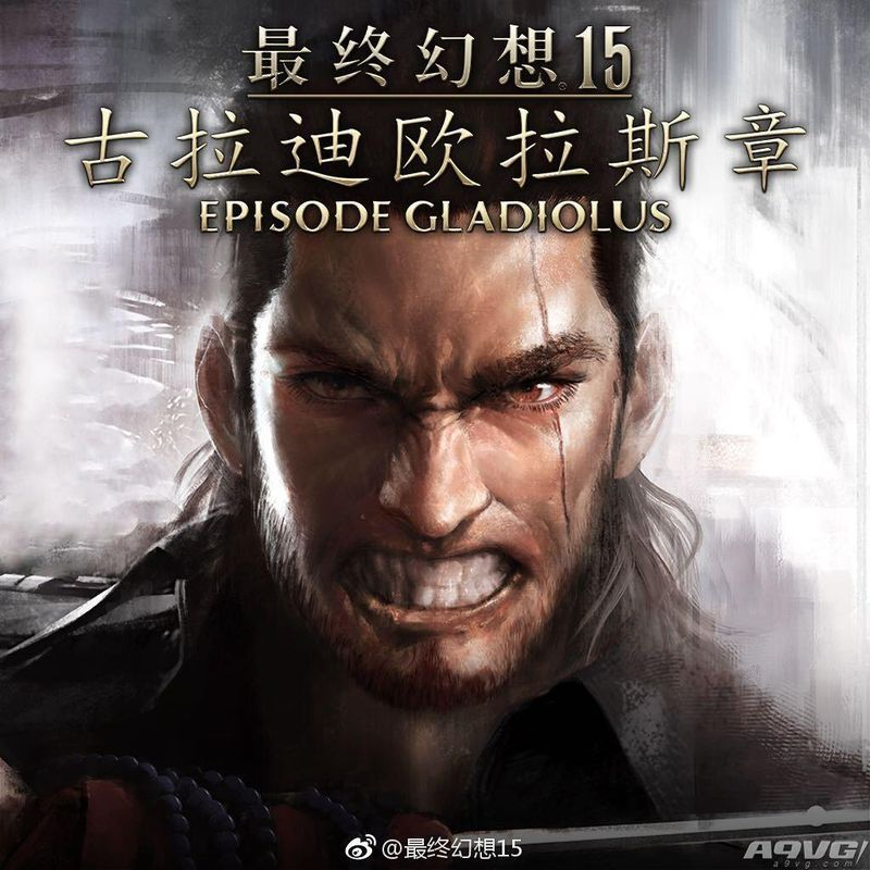 国行版《最终幻想15》DLC全球同步 3月28日推出季票和古拉迪欧篇章
