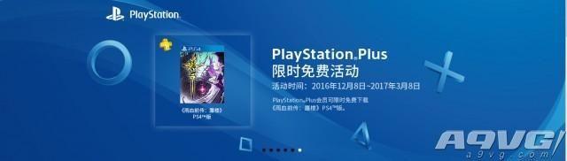 PS+会员2017年2月免费游戏汇总 PlayStationPlus港服日服欧美服会免阵容