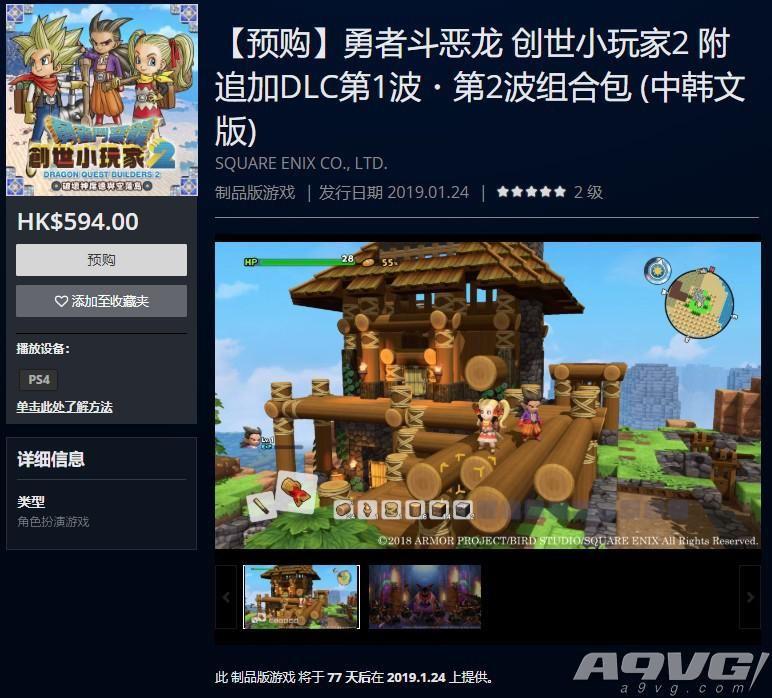 《勇者斗恶龙建造者2》公布中文版发售日 港服PS商店开预约