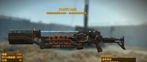 辐射4 0.45爆裂枪有哪些特点