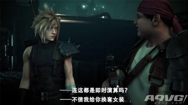 北濑佳范与野村哲也谈《最终幻想7:重制版》分部发售的理由