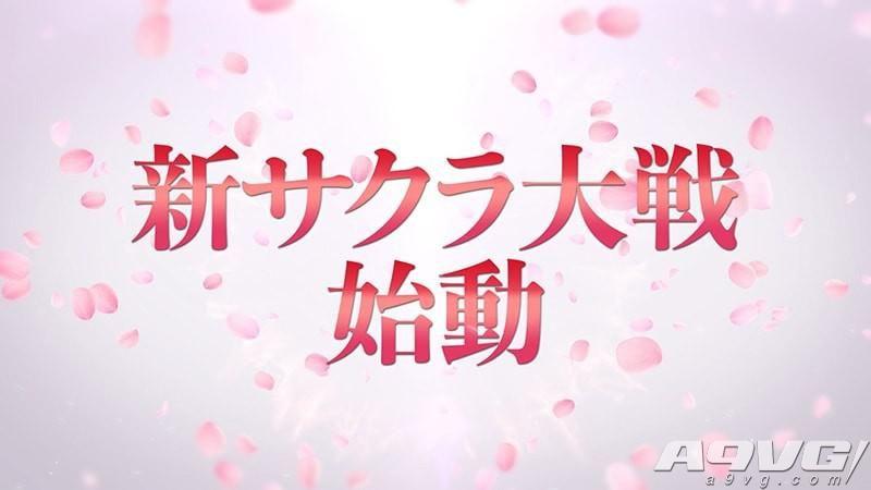 《新樱花大战》将于不久后正式披露 游戏品质会令人惊叹