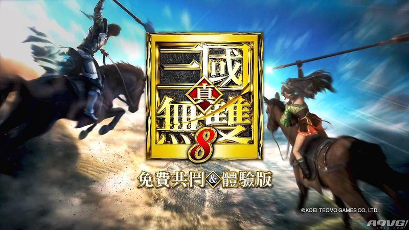 《真三国无双8》免费共斗&体验版上架 官方中文介绍视频
