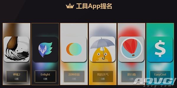 威锋网金狮奖提名揭晓 网友最喜爱应用提名