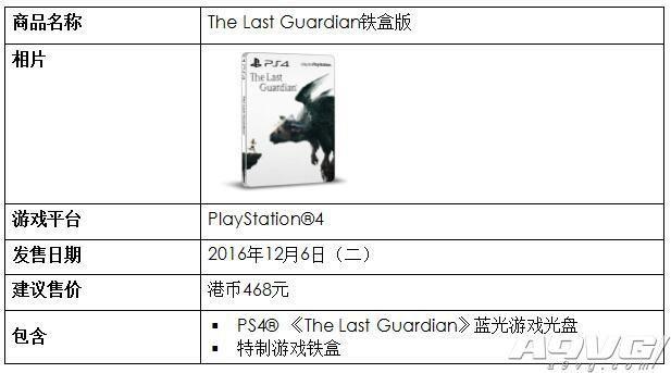 PS4《最后的守护者》同捆装主机12月6日正式发售