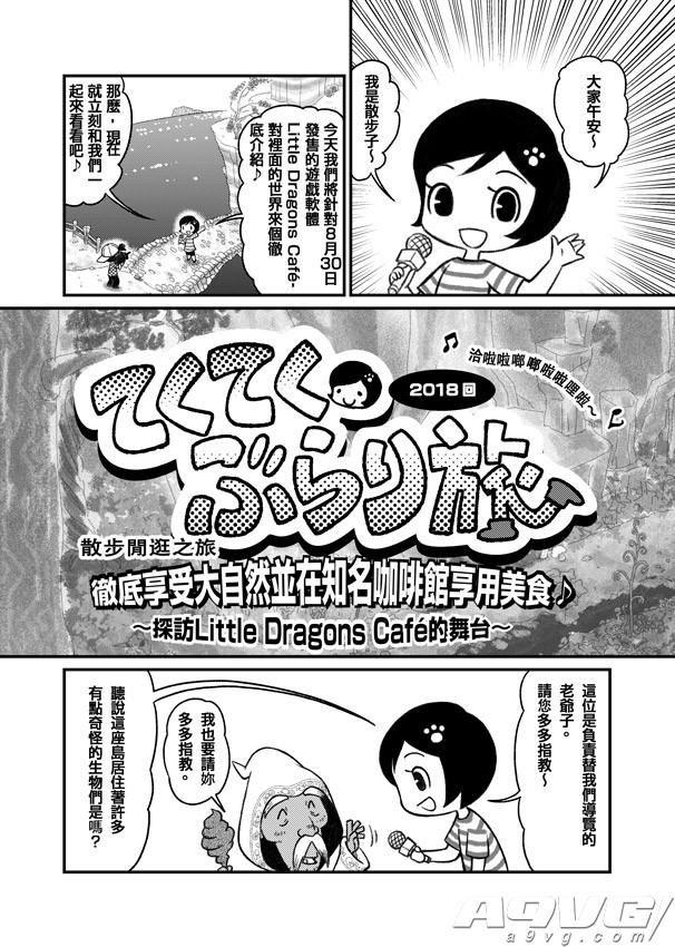 《小龙咖啡馆》今日发售 官网公开中文版特别原创漫画