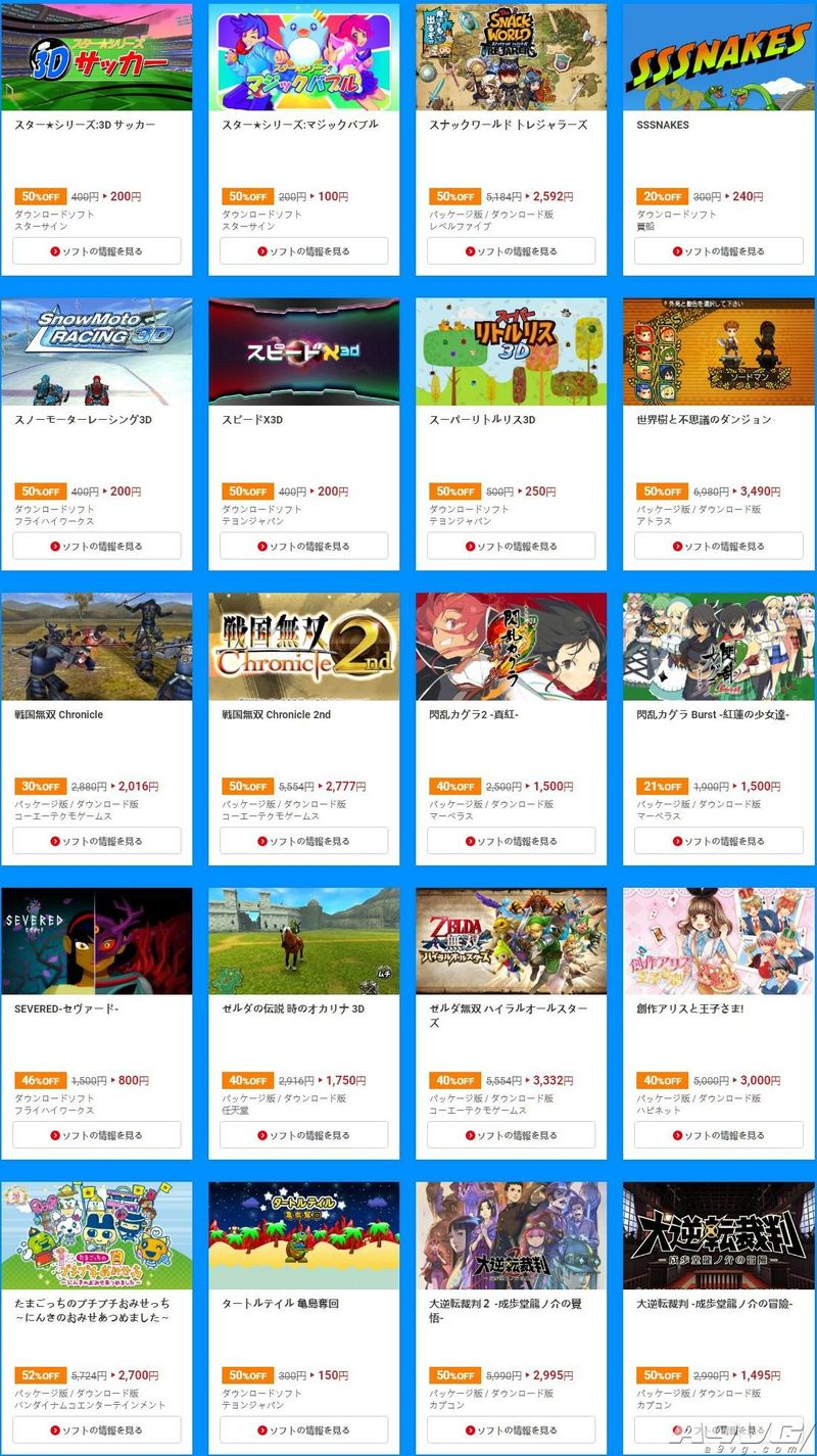 3DS游戏夏促 前后将有超过500款游戏打折 上半场游戏公布