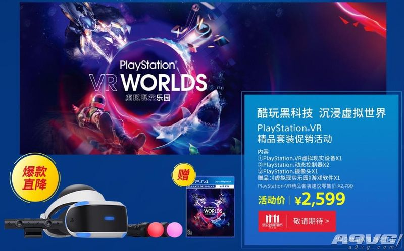 PlayStation双十一特惠活动即将开启 年度钜惠不容错过