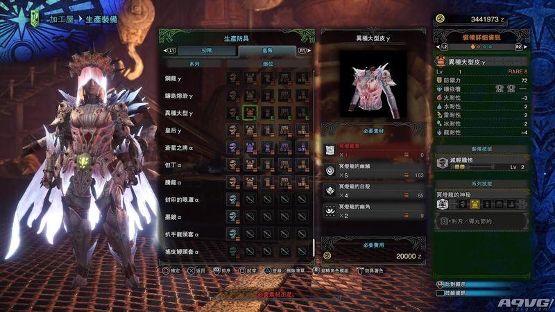 《怪物猎人世界》历战王冥灯龙装备属性一览 王冥灯套装