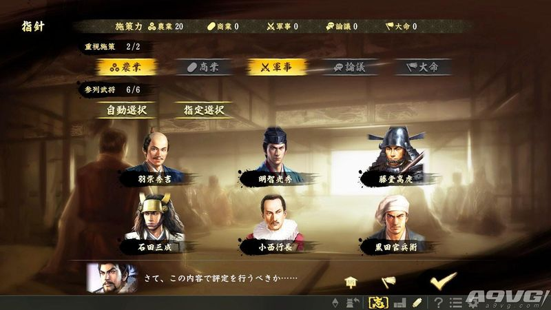 《信长之野望 大志 with 威力加强版》公布具体发售日期