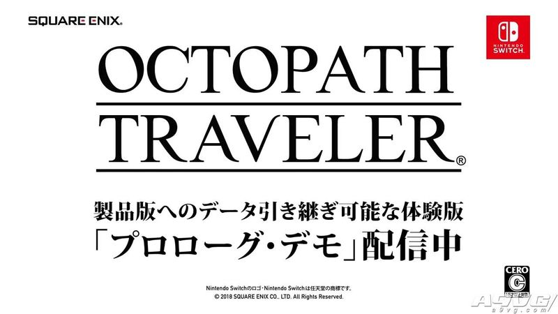《八途旅人》介绍视频总集篇 可继承存档体验版已可以下载