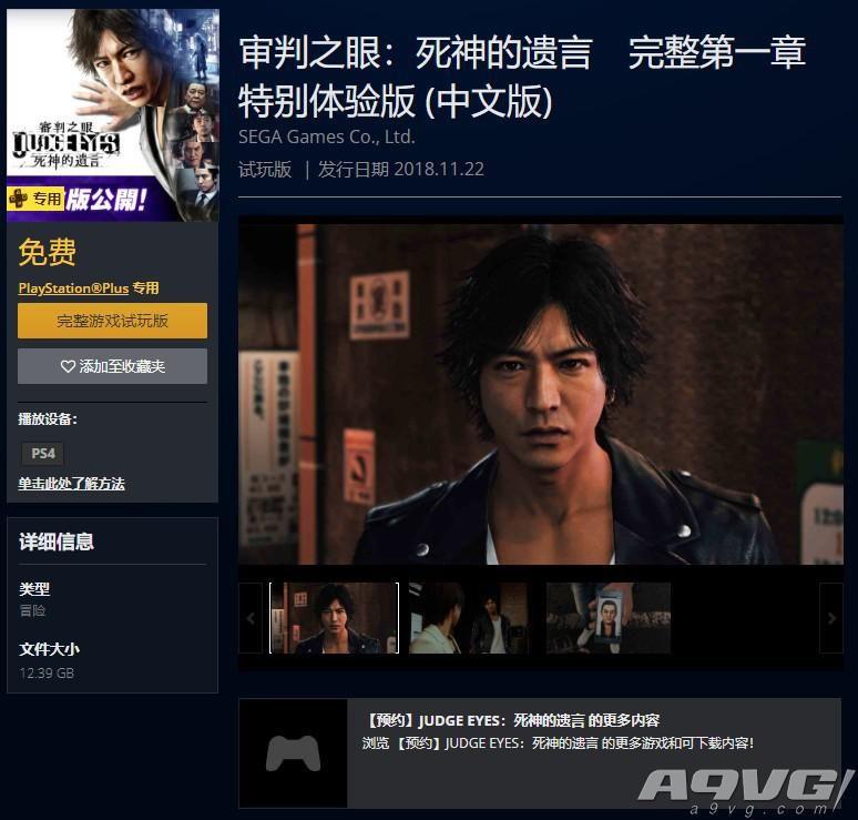 《审判之眼》中文体验版上架港服PS商店 存档可继承使用
