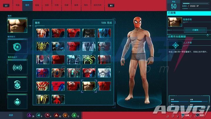 《漫威蜘蛛侠》全战衣获得条件攻略 全战服效果一览