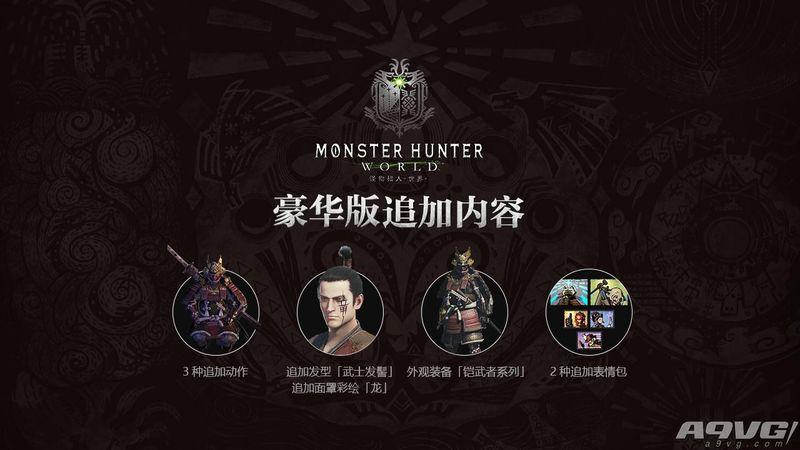 WeGame开启特惠让利庆典 《怪物猎人世界》仅需192元