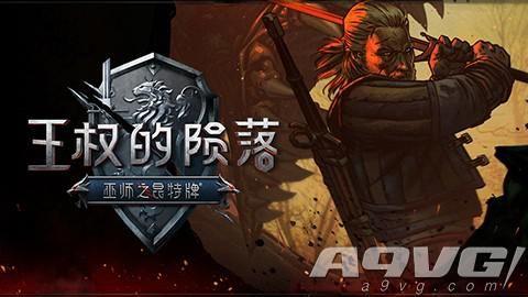 《巫师之昆特牌:王权的陨落》国服定档10月24日上线