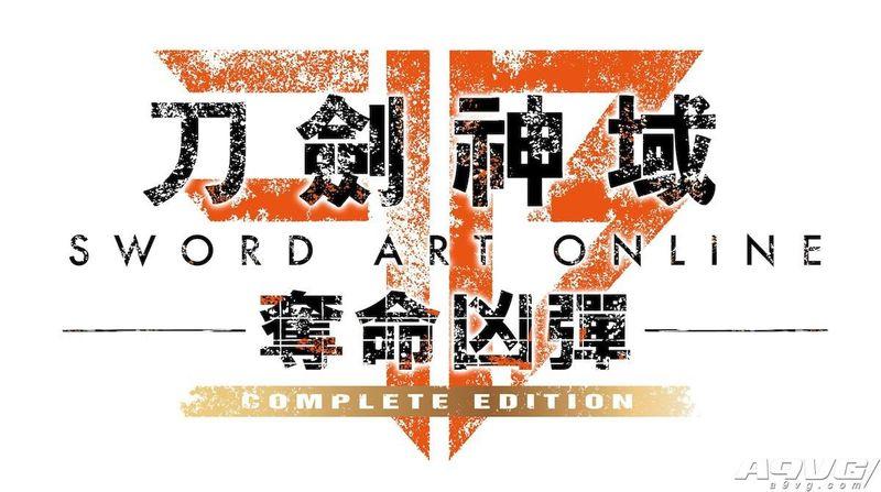 《刀剑神域 夺命凶弹 完全版》繁体中文版将会同步发售