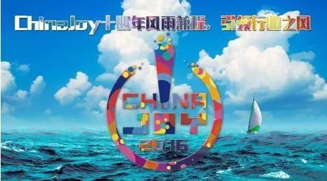 ChinaJoy十四年风雨兼程,引领行业之风