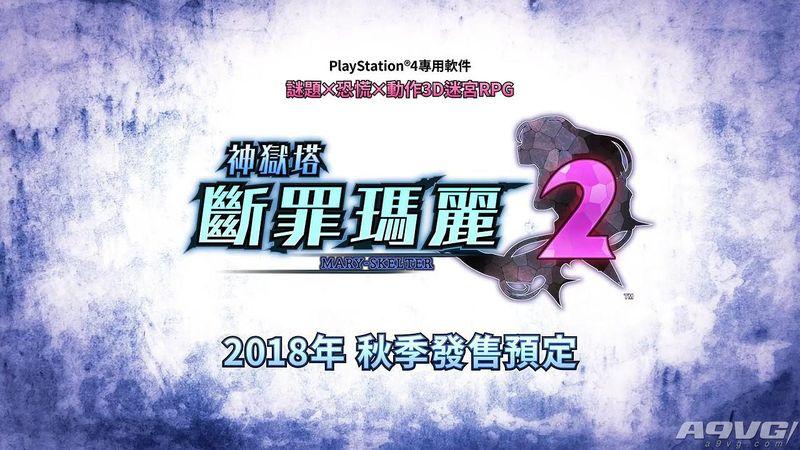 《神狱塔断罪玛丽2》繁体中文宣传片 2018年秋登陆PS4