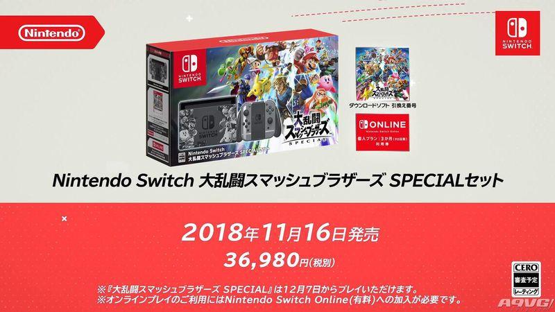《任天堂明星大乱斗特别版》将推出特别版Switch主机