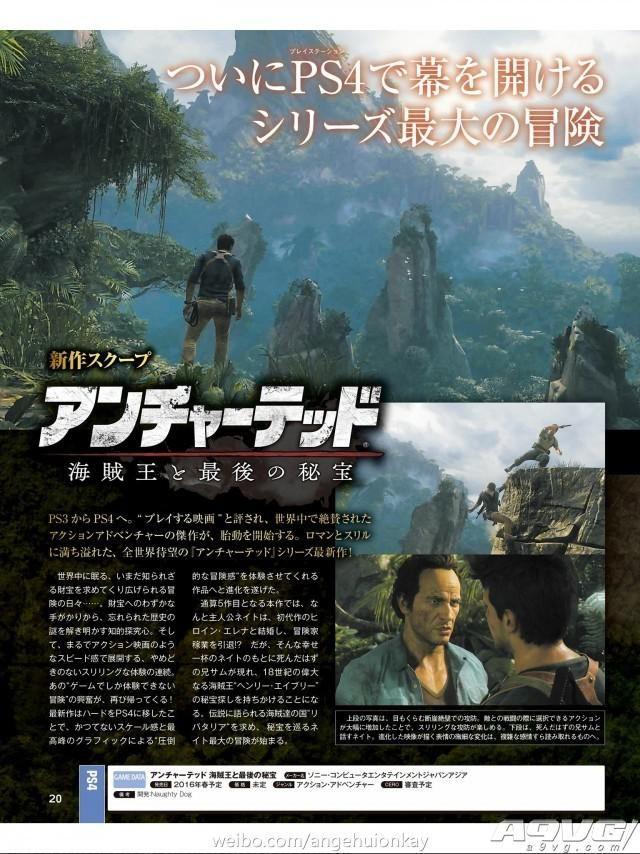 《神秘海域4》日本特刊 新情报详情公开
