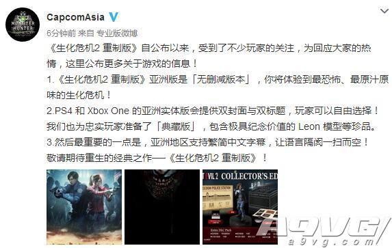 《生化危机2 重制版》港版无删减 支持简繁体中文字幕