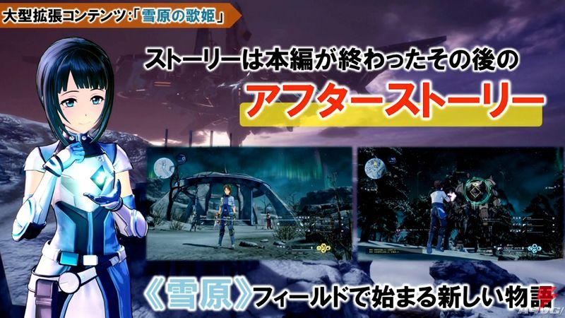 《刀剑神域夺命凶弹》尤娜艾吉赛纹参战 虚空幻界NS版试玩
