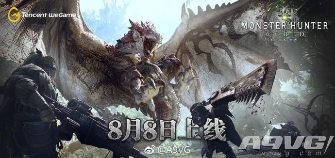 今日开荒必备 WeGame版《怪物猎人世界》新手攻略之武器装备篇
