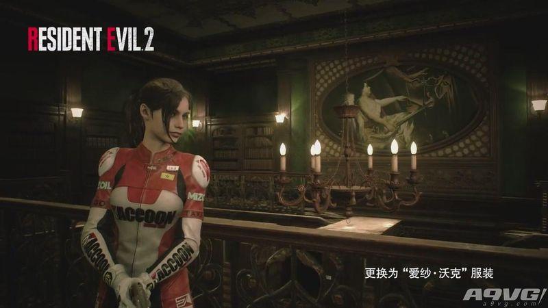 """《生化危机2 重制版》克莱尔DLC服装""""艾莎·沃克""""展示"""