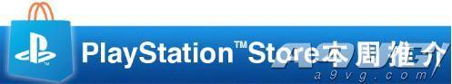 PSN港服每周推荐:18层、使命召唤:黑色行动4(预购)