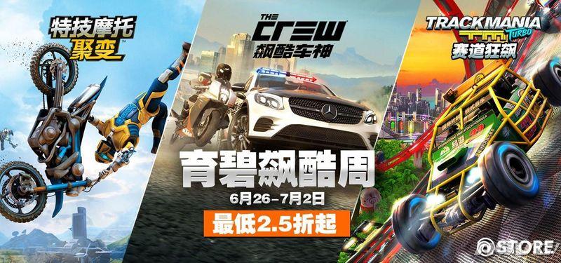 《飙酷车神2》现已上市 预购黄金版可立即抢先游玩!