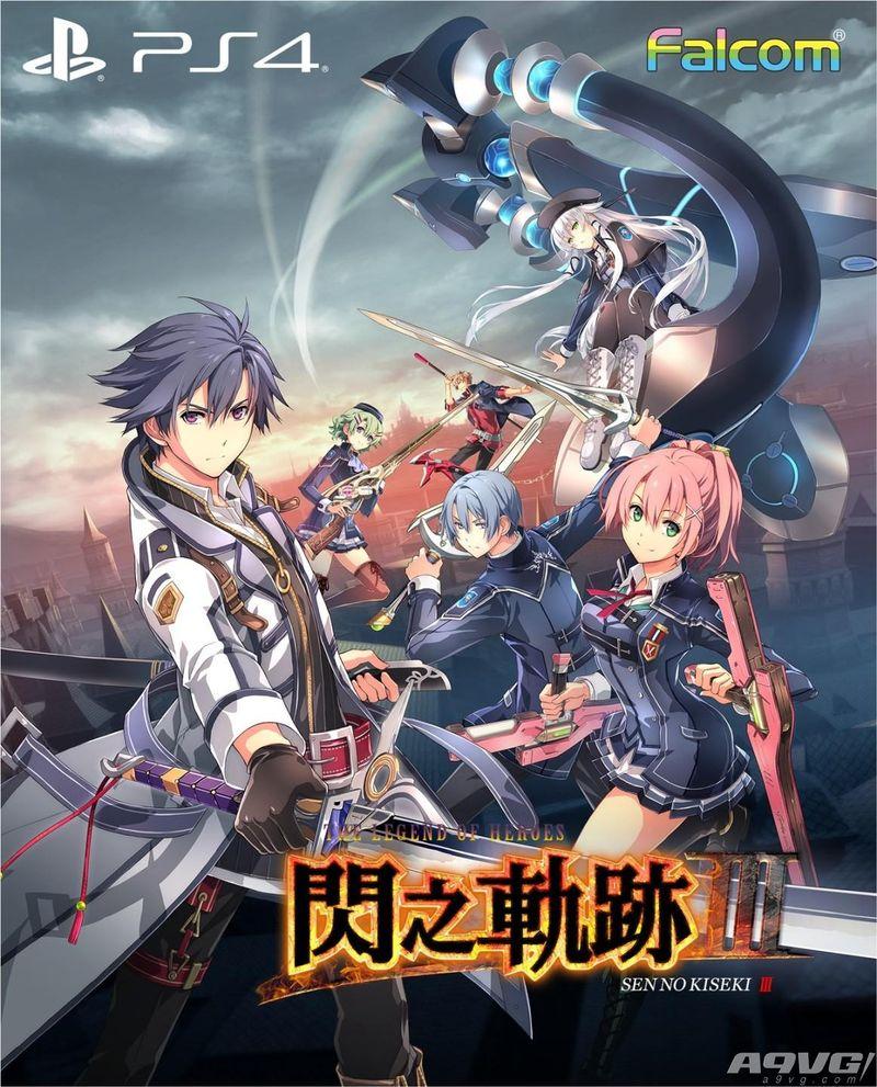 《英雄传说 闪之轨迹3》繁体中文版2018年11月1日发售