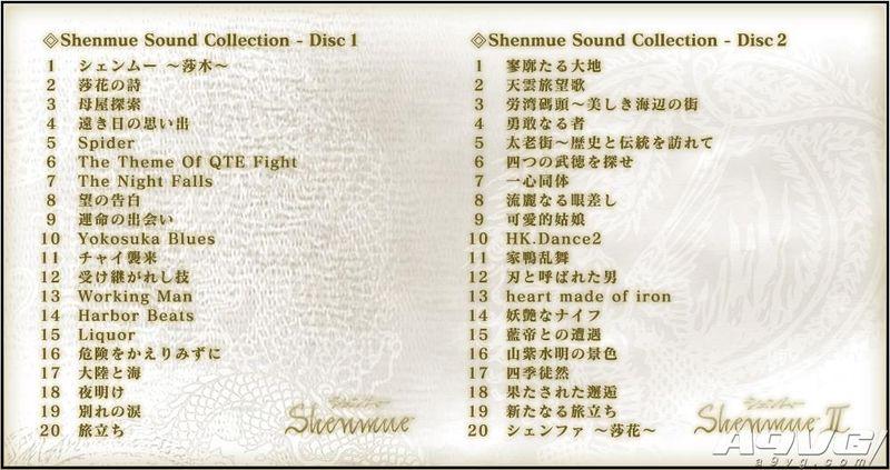 《莎木1&2》日版限定版内容公布 收录2张原声CD
