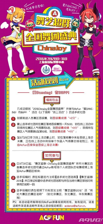 ChinaJoy舞团盛典联合AcFun为全国舞团提供元气buff!