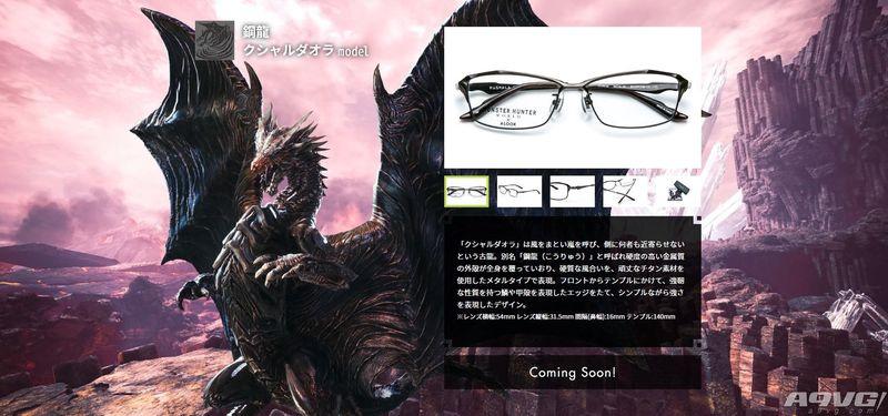 ALOOK将与《怪物猎人世界》联动推出古龙主题眼镜