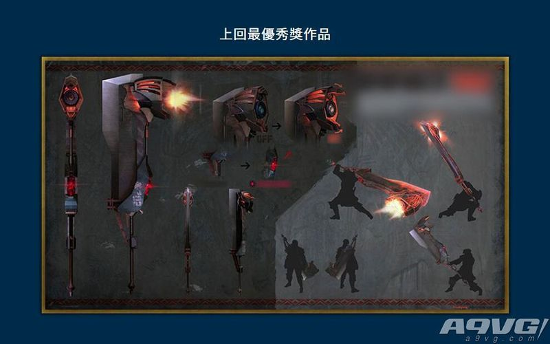 《怪物猎人世界》武器和随从猫装备设计大赛开启