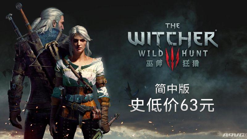 《巫师3》添加官方简体中文 CDPR开启特惠回馈中国玩家