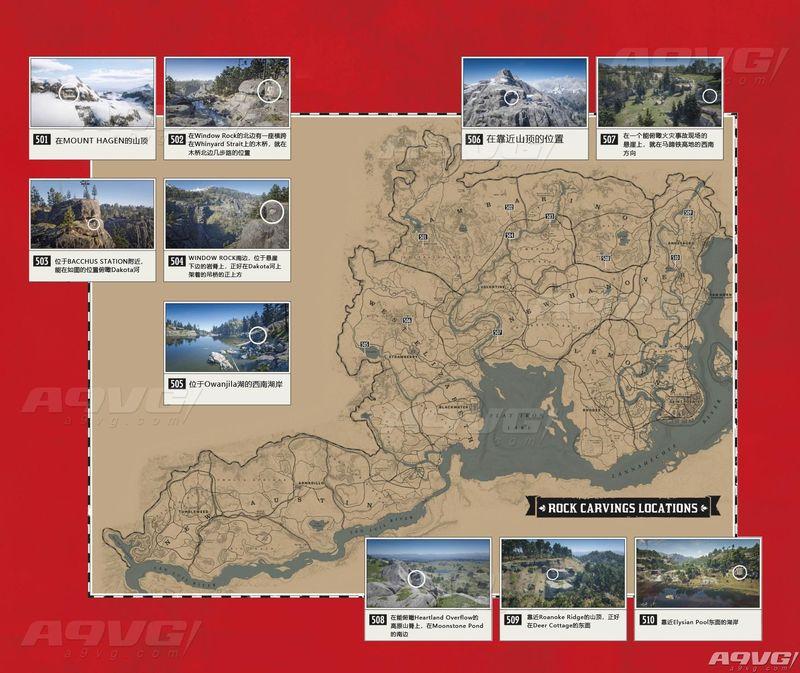 《荒野大镖客2》全石雕位置攻略 石雕位置一览图