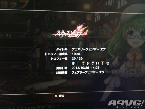 PS4《妖精剑士F 邪神降临》详细白金攻略