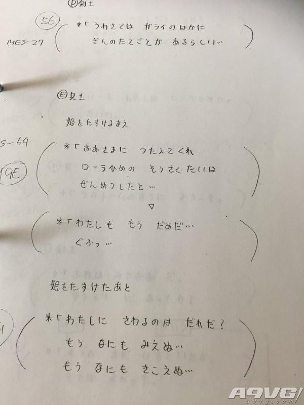 堀井雄二公布《勇者斗恶龙》早期设定资料