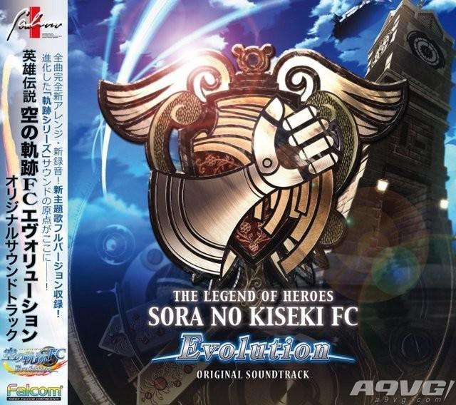 《空之軌跡FC Evolution》原聲音樂同步游戲發售