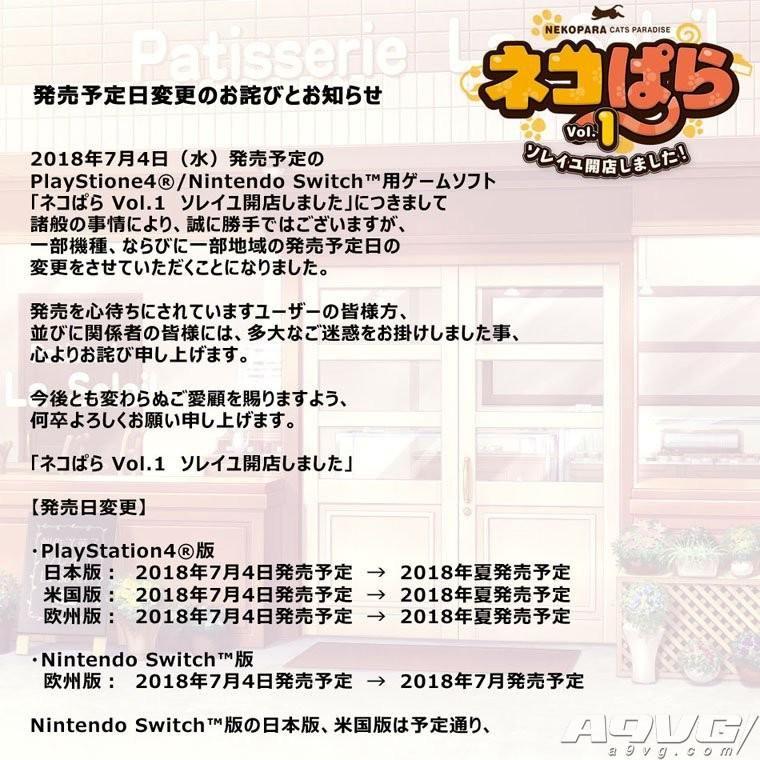 《巧克力与香子兰Vol.1》第二弹宣传片 部分版本延期发售