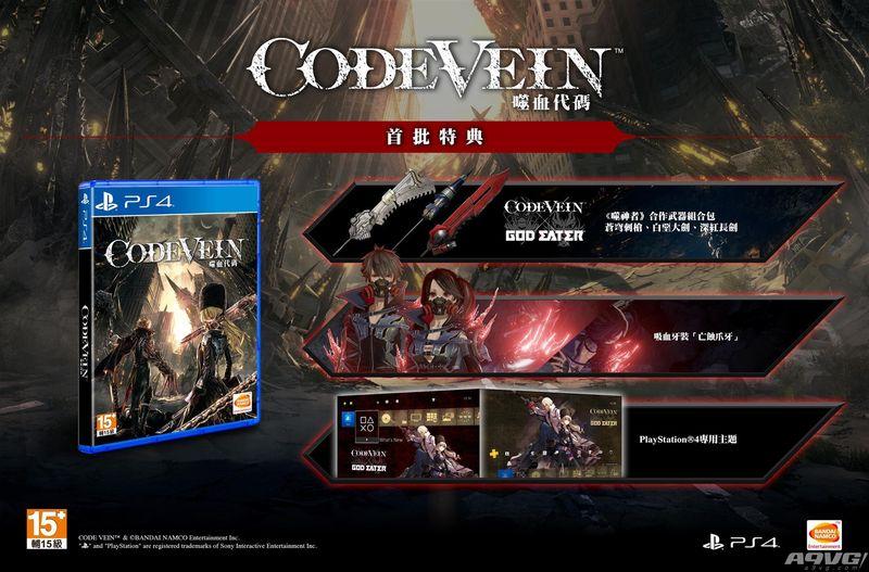 《噬血代码》繁体中文版 首批特典及PS4个版本内容公开