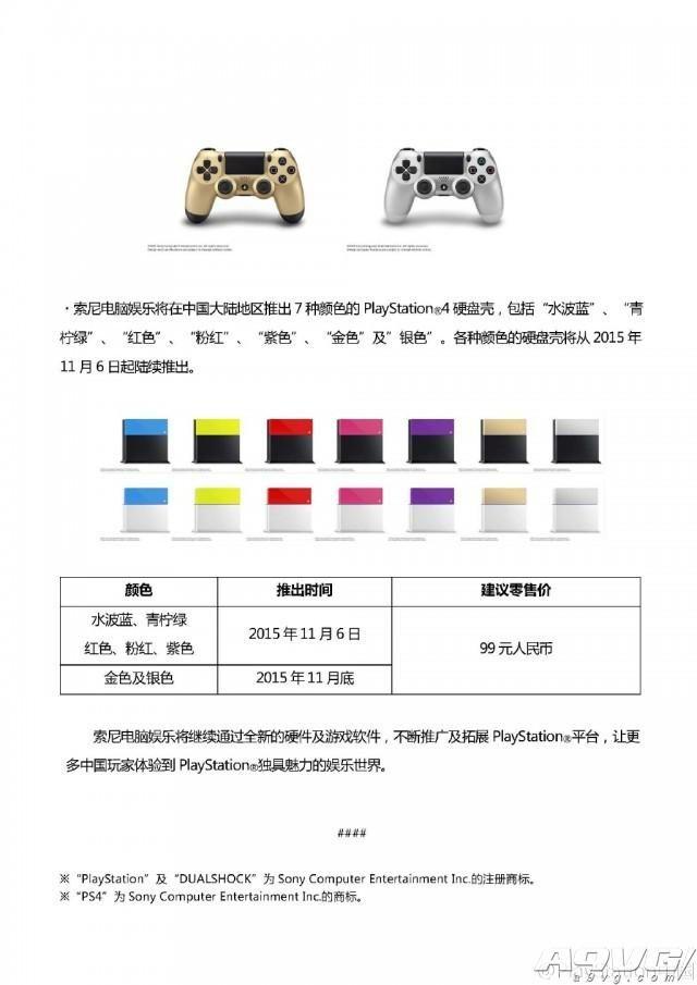 国行PS4降价至2399 大容量新型号1209B确认推出